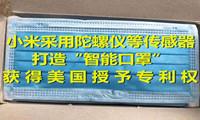 """小米采用陀螺儀等傳感器打造""""智能口罩"""" 獲得美國授予專利"""