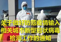 国务院:做好防范疫情输入相关城市新型冠状病毒检测工作