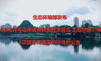 生态部发布工业炉窑、运输设备制造业等五项排污许可技术规范
