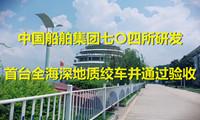 中国船舶集团七〇四所研发首台全海深地质绞车并通过验收