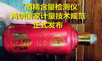 """""""呼出气体酒精含量检测仪""""的两项国家计量技术规范正式发布"""