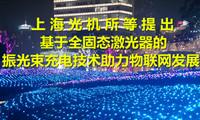 上海提出基于全固态激光器的振光束充电技术助力物联网发展