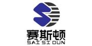北京赛斯顿/Saisidun