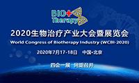 2020生物治疗产业大会暨展览会
