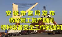 安徽市监局:做好复工复产期间特种设备安全工作的通知