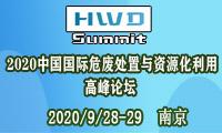2020中国国际危废处置与资源化利用高峰论坛