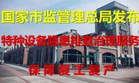 国家市监局:特种设备隐患排查治理服务保障复工复产