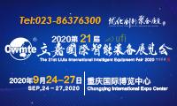欢迎参加2020第21届立嘉国际智能装备展览会