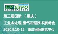 第三届国际(重庆)工业水处理 废气治理技术展览会