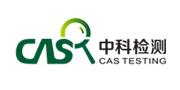 广州中科检测/CAS TESTING