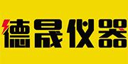 广州德晟/DeSheng