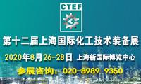 """战""""疫""""助产,CTEF 2020上海化工装备展启动线上展览"""