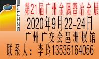 2020年第二十一届广州国际金属暨冶金工业展览会