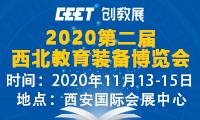 """重要通知!关于延期举办""""2020第二届西北教育装备博览会""""的公告!"""