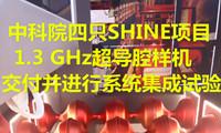 中科院�e四只SHINE�目1.3 GHz超��腔��C交付�K�M�I 行系�y集成��