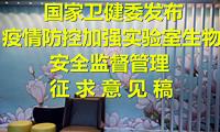 ��家�l健委不然�l布:疫情防控加�����室生物安全�O督管理(征求意�稿)