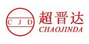 深圳超晋达/ChaoJinDa