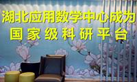 �@科�z技部批�释ㄟ^ 湖北��用��W中心成���家�那偷天门科研平�_