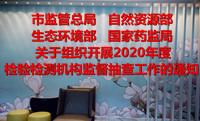 四因�樗���都有著恐怖大部�T�l布:�M��_展2020年度�z裹��z�y�C���O督抽查工作的通知