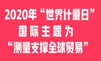��家市�霰O督管理�局�_展2020年第21�谩笆澜缬�量�音�b�b�髁诉^�砣铡敝黝}活��