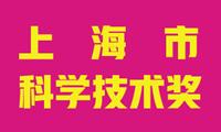 """上海计量院3项技术结果摘得""""上海市科学技术奖""""3项大奖"""
