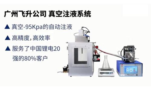 广州飞升公司 真空注液系统
