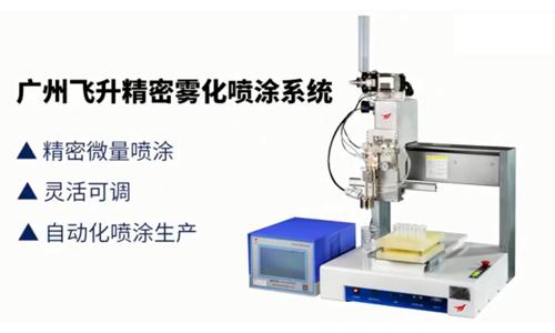 广州飞升公司 精密雾化喷涂系统