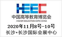 中国高等教育博览会(2020·春)-第55届长沙HEEC高博会