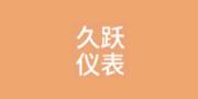 安徽久跃仪表/JiuYue