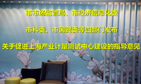 四部联合发布《关于促进上海产业计量测试中心建设的指导意见》