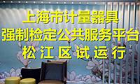 """上海""""计量器具强制检定公共服务平台""""上线 二维码是""""身份编码"""""""
