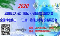 荷月有意待秋风  中国化工环保展9月与您相约南京!