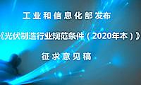 工信部发布《光伏制造行业规范条件(2020年本)》(征求意见稿)