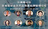 CPhI & P-MEC China将于6月18-24日震撼推出  在线展会:Virtual Expo Connect