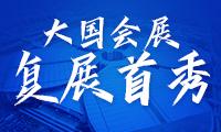 大国会展,复展首秀——上海国家会展中心宣布复展首场展会