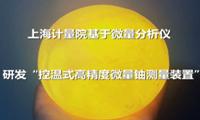 """上≡海�量院基於微量分析�x拓展研�l""""控�厥礁摺�精度微量��y量�b置"""""""