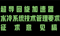 《超導回旋加速器 水冷系統技術管理要求》(征求意見稿)