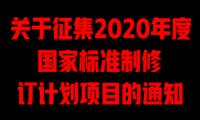 科技部發布《征集2020年度國家標準制修訂計劃項目》的通知