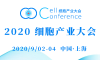 2020细胞产业大会  第五届(上海)细胞与肿瘤精准医疗高峰论坛