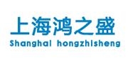 上海鸿之盛/HongZhiSheng