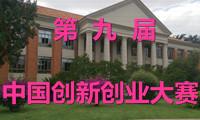 【第269期】科技部发布《第九届中国创新创业大赛》的通知