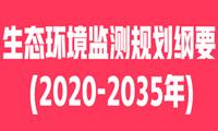 生态环境部发布《生态环境监测规划纲要(2020-2035年)》