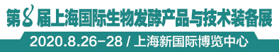 2020年第八届上海国际生物发酵产品与技术装备展览会