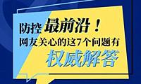 【第270期】出京人员都要隔离吗?海鲜能吃吗?官方科普来了