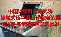 """中国计量院""""接触式压平眼压计检定装置""""等3项标准获市监总局批准"""