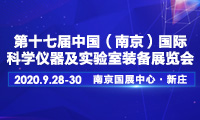 2020第十七届南京科学仪器及教育装备展将于9月28-30日召开