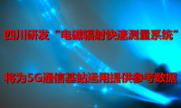 """四川研发""""电磁辐射快速测量系统""""或将为5G通信基站运用提供参考数据"""