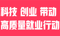 """【第271期】火炬中心印发""""科技创业带动高质量就业行动""""的通知"""