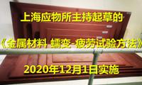 上海应物所主持起草的国家标准《金属材料 蠕变-疲劳试验方法》年底实施