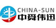 深圳中舜伟迅/CHINA-SUN